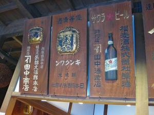 小樽清酒 宝川/田中酒造 本店