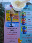 北西の丘展望台のジャージー牛乳濃厚ソフトクリーム300円