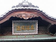 四国旅行/道後温泉本館
