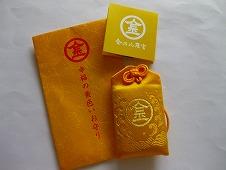 金刀比羅宮/幸福の黄色い御守り