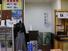 四国旅行/高知よさこい温泉『土佐ロイヤルホテル』ショッピングプラザ