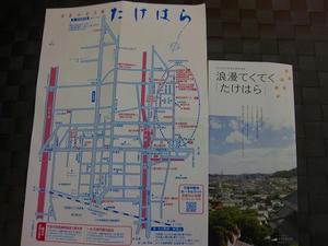 広島観光/広島県竹原/道の駅たけはら 竹原マップ