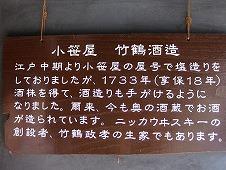 広島観光/広島県竹原/竹原街並み保存地区/竹鶴酒造