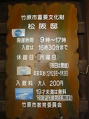 広島観光/広島県竹原/竹原街並み保存地区/松阪低