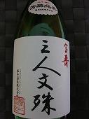 広島観光/広島県竹原/藤井酒造:宝寿
