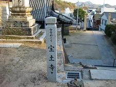 広島観光/広島県尾道/宝土寺