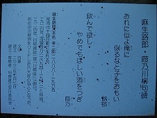 広島観光/広島県尾道/麻生路郎・葭乃川柳句碑