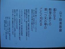 広島観光/広島県尾道/山下陸奥歌碑