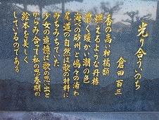 広島観光/広島県尾道/倉田百三