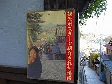 広島観光/広島県尾道/観光ポスターで紹介された場所