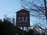 広島観光/広島県尾道/天寧寺 三重塔