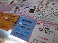 広島観光/広島県尾道/おのみちスィーツ・クーポンの乗り物券