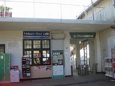 広島観光/広島県尾道/千光寺山ロープウェイ山頂駅