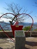 広島観光/広島県尾道/千光寺山ロープウェイ山頂・恋人の聖地碑