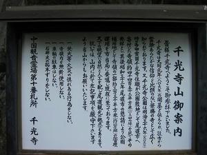 広島観光/広島県尾道/千光寺山・千光寺