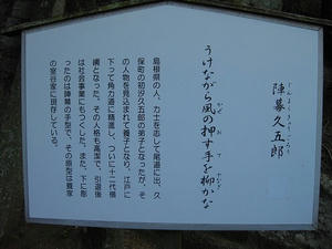 広島観光/広島県尾道/千光寺公園・文学のこみち・陣幕久五郎