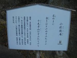 広島観光/広島県尾道/千光寺公園・文学のこみち・小杉放庵