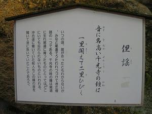 広島観光/広島県尾道/文学のこみち・千光寺・里謡