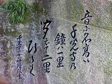 広島観光/広島県尾道/千光寺公園・千光寺