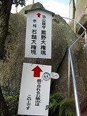 広島観光/広島県尾道/千光寺公園・千光寺 石鎚山の案内板