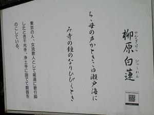 広島観光/広島県尾道/千光寺公園・文学のこみち・柳原白蓮