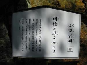 広島観光/広島県尾道/千光寺公園・文学のこみち・山口玄洞