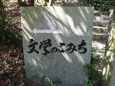 広島観光/広島県尾道/千光寺公園・文学のこみち