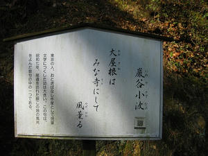 広島観光/広島県尾道/千光寺公園・文学のこみち・巌谷小波