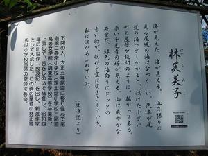 広島観光/広島県尾道/千光寺公園・文学のこみち・林芙美子