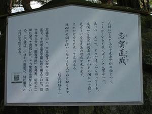 広島観光/広島県尾道/千光寺公園・文学のこみち・志賀直哉