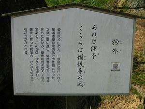 広島観光/広島県尾道/千光寺公園・文学のこみち・物外