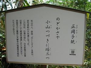 広島観光/広島県尾道/千光寺公園・文学のこみち・正岡子規