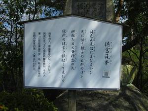 広島観光/広島県尾道/千光寺公園・文学のこみち・徳富蘇峰