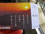 広島観光/広島県尾道/千光寺山ロープウェイ補助券