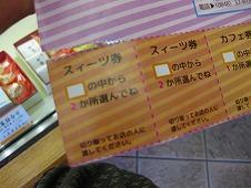 広島観光/広島県尾道/おのみちスィーツ・クーポンのスィーツ券
