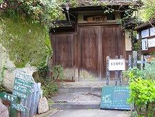 広島観光/広島県尾道/猫の細道 ふくろうの館