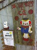 広島観光/広島県尾道/猫の細道 招き猫美術館