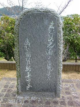 広島観光/広島県尾道/文学のこみち 文学碑