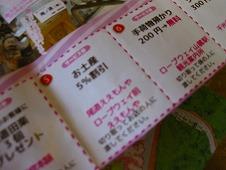 広島観光/広島県尾道/おのみちサービス券