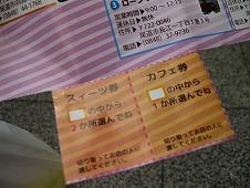 広島観光/広島県尾道/おのみちスイーツクー券、カフェ券