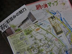 広島県鞆の浦/パンフレット・マップ