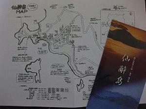 広島県 仙酔島/パンフレット・マップ