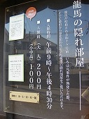 広島観光/広島県 鞆の浦/龍馬の隠れ部屋