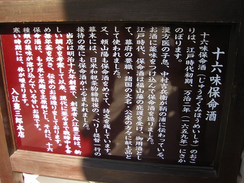 広島観光/広島県 鞆の浦/入江保命酒本店