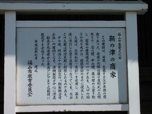 広島観光/広島県 鞆の浦/鞆の津の商家