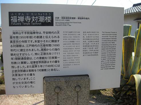 広島観光/広島県 鞆の浦/福禅寺対潮楼
