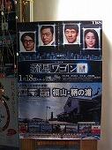 広島県 鞆の浦/ドラマ『流星ワゴン』のポスター
