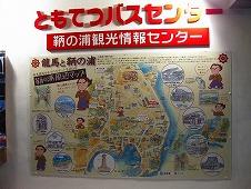 広島県 鞆の浦/鞆の浦観光情報センター