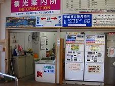 広島観光/広島県 鞆の浦/渡船場 券売機