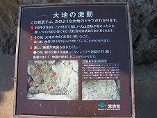 広島観光/広島県 鞆の浦/仙酔島 大地の激動